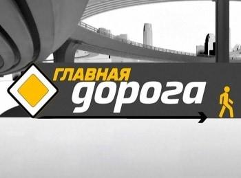 Главная дорога Выбор видеорегистратора, касторка для авто и гимнастика на педалях в 12:35 на НТВ Стиль