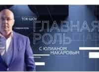 Главная роль Дмитрий Илларионов в 19:45 на канале