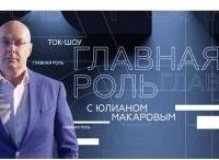 программа Россия Культура: Главная роль Владимир Машков