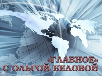 программа Звезда: Главное с Ольгой Беловой Прямая трансляция