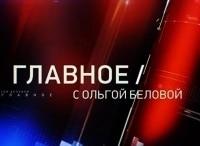 Главное с Ольгой Беловой в 18:00 на канале