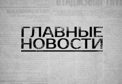 Главные новости - шоу, телепередача, кадры, ведущие, видео, новости - Yaom.ru кадр