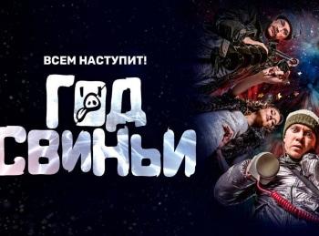 программа Наше новое кино: Год свиньи