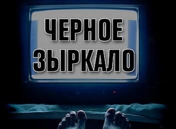 Год-зрителей:-Черное-зыркало-1-серия