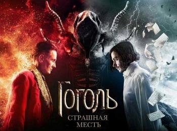 программа ТВ3: Гоголь Страшная месть