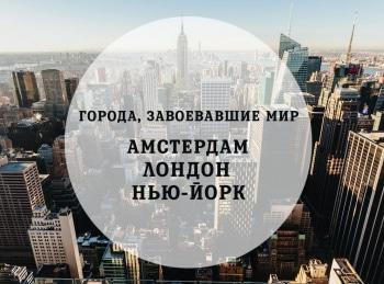 Города, завоевавшие мир Амстердам, Лондон, Нью Йорк 2 серия в 07:35 на Россия Культура