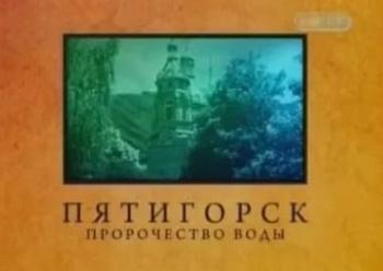 Городские-легенды-Пятигорск-Пророчество-воды