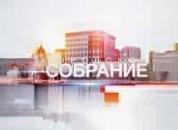 Городское собрание в 10:55 на канале ТВ Центр