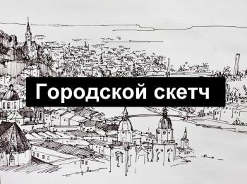 Городской скетч 1 серия в 15:30 на канале