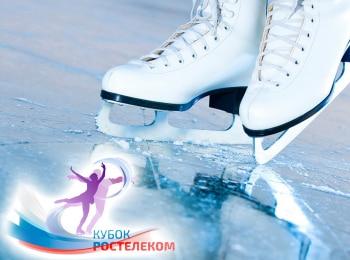 программа Первый канал: Горячий лед Фигурное катание Кубок России 2020 Женщины Произвольная программа Прямая трансляция