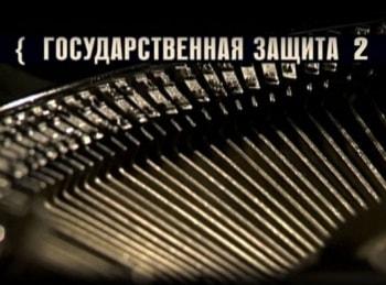 программа Русский Бестселлер: Государственная защита 2 Гарем для киллера: Часть 2