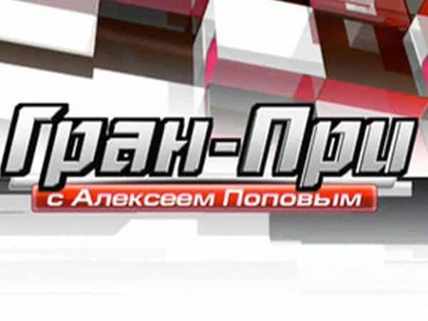 Гран при с Алексеем Поповым в 17:30 на канале