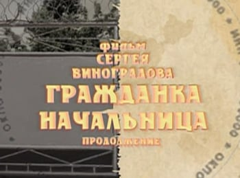 программа НТВ Сериал: Гражданка начальница Продолжение Люська: Часть 1