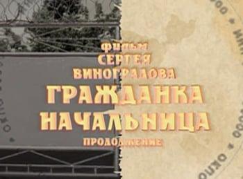 программа НТВ Сериал: Гражданка начальница Продолжение Ульяна: Часть 2