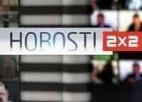 программа 2х2: Hobosti 2x2 1 серия