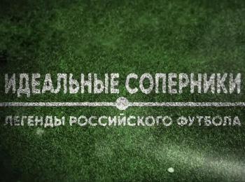 программа МАТЧ ТВ: Идеальные соперники ЦСКА и Локомотив