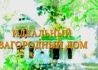 Идеальный загородный дом в 15:00 на канале