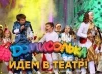 программа НТВ: Идем в театр Концерт детского ансамбля Домисолька