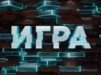 программа ТНТ: Игра 1 серия