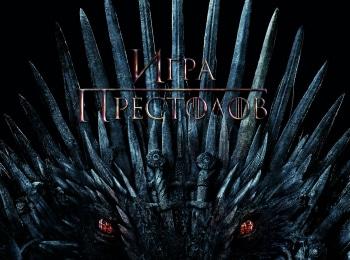 Игра престолов Железный трон в 21:26 на РЕН ТВ