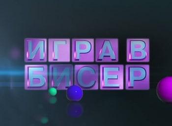 Игра в бисер с Игорем Волгиным Александр Блок Двенадцать в 13:45 на Россия Культура