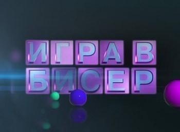 Игра в бисер с Игорем Волгиным Поэзия Владимира Соколова в 18:45 на канале Культура