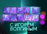 Игра-в-бисер-с-Игорем-Волгиным-Роберт-Пенн-Уоррен-Вся-королевская-рать