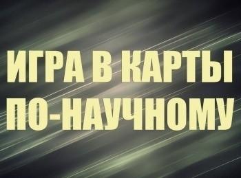 Игра в карты по научному в 00:00 на Россия Культура
