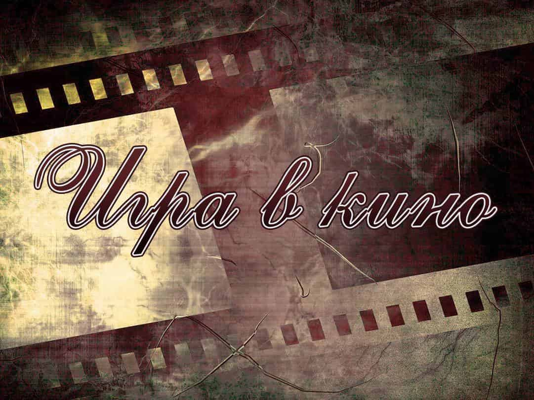 программа Мир: Игра в кино ДКлявер/АКалашникова/МФоми