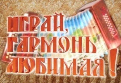 Играй, гармонь любимая! - шоу, телепередача, кадры, ведущие, видео, новости - Yaom.ru кадр