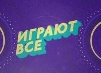 программа E TV: Играют все Павел Дикан