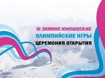 программа Матч ТВ: III Зимние юношеские олимпийские игры Церемония открытия Трансляция из Швейцарии