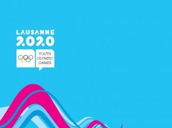 III Зимние юношеские Олимпийские игры Церемония закрытия Трансляция из Швейцарии в 00:55 на канале