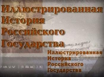 программа Доверие: Иллюстрированная история российского Государства Иоанн III Великий