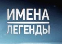 Имена легенды 23 серия в 20:20 на канале