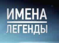 Имена легенды 26 серия в 16:00 на канале