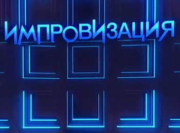 Импровизация 128 серия в 21:00 на канале