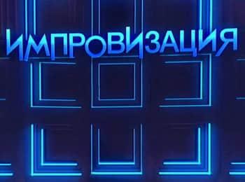программа ТНТ: Импровизация 133 серия