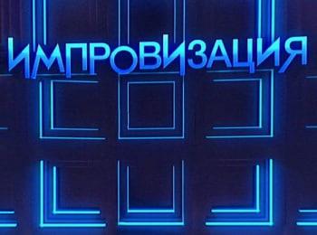 Импровизация 135 серия в 22:00 на канале ТНТ