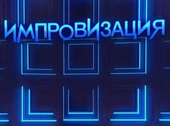 Импровизация 136 серия в 22:00 на канале