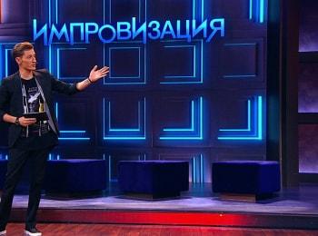 Импровизация 155 серия в 21:00 на канале ТНТ