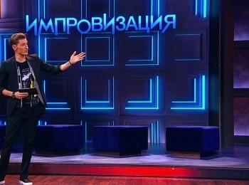 Импровизация 156 серия в 21:00 на канале ТНТ