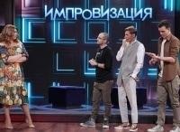 программа ТНТ: Импровизация 72 серия