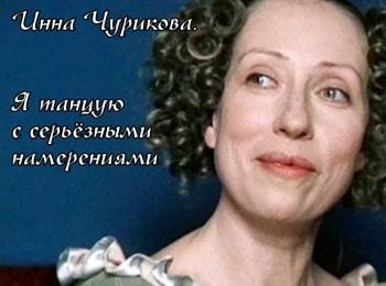 программа Первый канал: Инна Чурикова Я танцую с серьезными намерениями