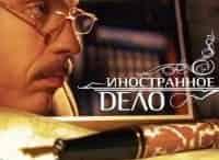 программа Россия Культура: Иностранное дело От Генуи до Мюнхена