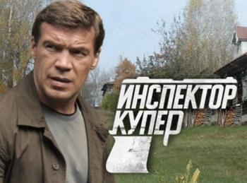 программа Пятый канал: Инспектор Купер Ревность: Часть 1