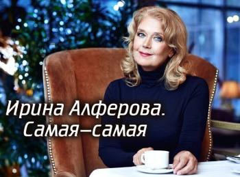 Ирина-Алферова-Самая-самая