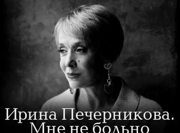 программа Первый канал: Ирина Печерникова Мне не больно