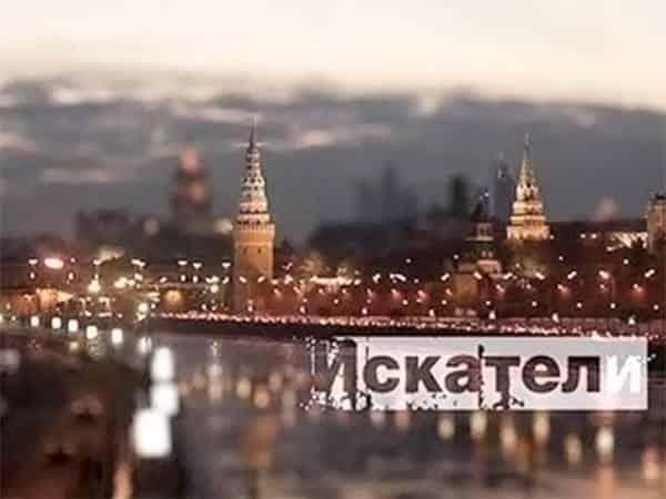 Искатели Дело Салтычихи в 01:40 на Россия Культура