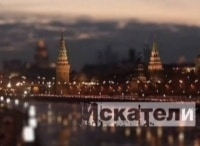 Искатели Сокровища кавказских лабиринтов в 19:45 на канале Культура